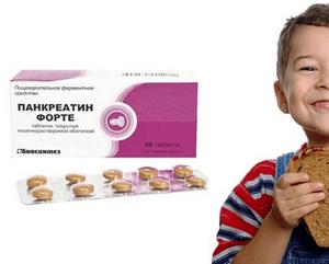 панкреатин при отравлении детям