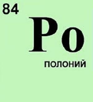 отравление полонием