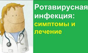 Симптомы ротавирусной инфекции