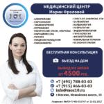 Особенности лечения в клинике проктологии