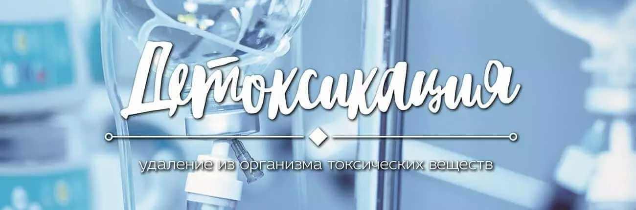 Алкогольное отравление и первая помощь в виде детоксикации