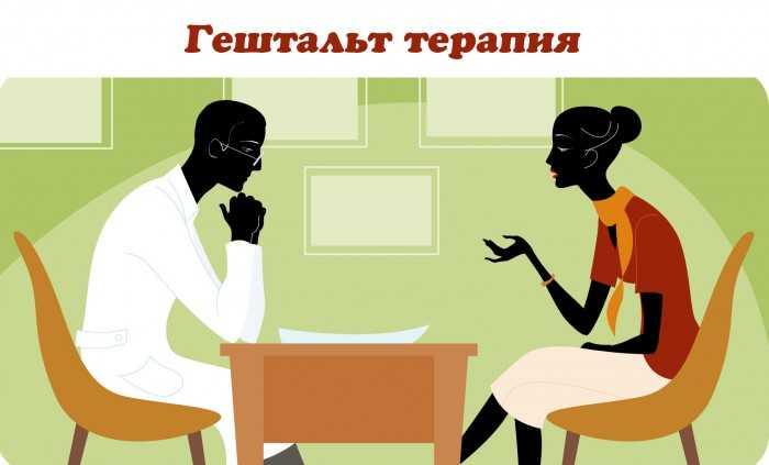 Гештальт-терапия: как побороть зависимость