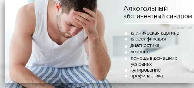 Что такое алкогольный абстинентный синдром и как с ним бороться?