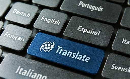 Плюсы и минусы машинного перевода текста
